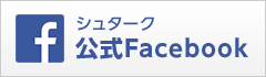 シュターク公式Facebook