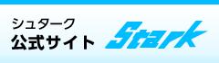 シュターク公式サイト