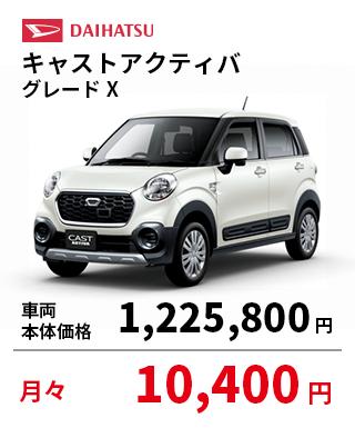 キャストアクティバ グレードX 車両 本体価格:1,225,800円 月々:10,400円