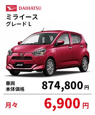 ミライース グレードL 車両 本体価格:874,800円 月々:6,900円