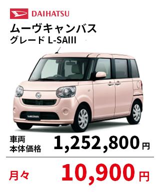 ムーヴキャンバス グレードL-SAⅢ 車両 本体価格:1,252,800円 月々10,900円