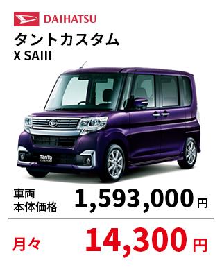 タントカスタム X SAⅢ 車両 本体価格:1,593,000円 月々:14,300円