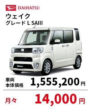 ウェイク グレードL SAⅢ 車両 本体価格:1,555,200円 月々:14,000円