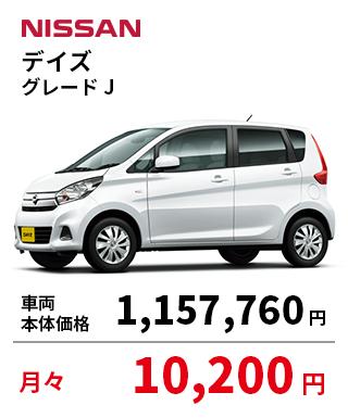 デイズ グレードJ 車両 本体価格:1,157,760円 月々:10,200円