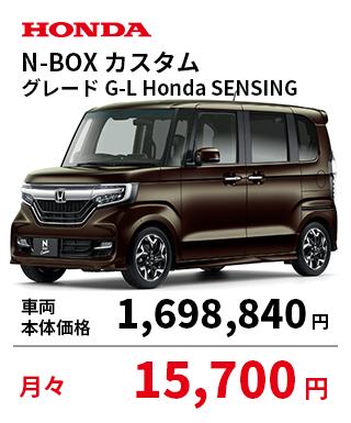 N-BOXカスタム グレードG-L Honda SENSING 車両本体価格:1,698,840円 月々15,700円