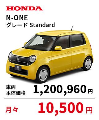 N-ONE グレードStandard 車両 本体価格:1,200,960円 月々10,500円