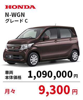 N-WGN グレードC 車両 本体価格:1,090,000円 月々:9,300円