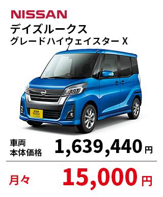 デイズルークス グレードハイウェイスターX 車両 本体価格:1,639,440円 月々:15,000円