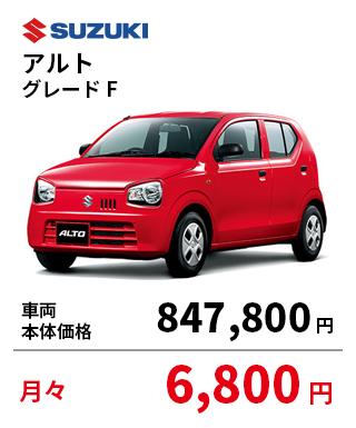 アルト グレードF 車両 本体価格:847,800円 月々:6,800円