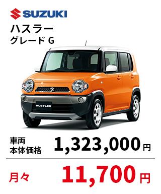 ハスラー グレードG 車両 本体価格:1,323,000円 月々:11,700円