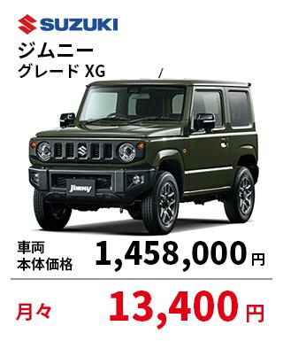 ジムニー グレードXG 車両 本体価格:1,458,000円 月々13,400円