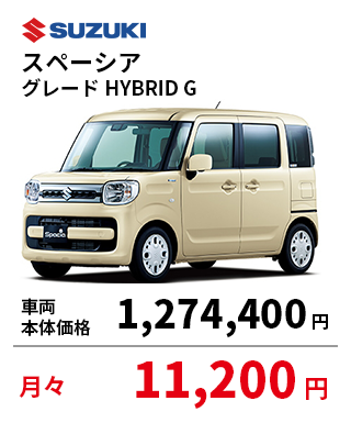 スペーシア グレードHYBRID G 車両 本体価格:1,274,400円 月々11,200円