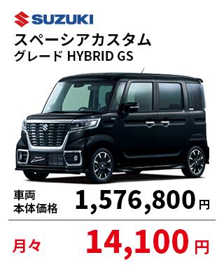 スペーシアカスタム グレードHYBRID GS 車両 本体価格:1,576,800円 月々:14,100円