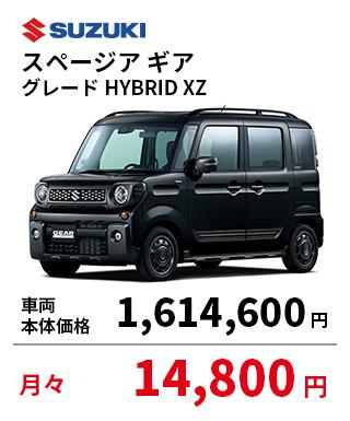 スペーシア ギア グレードHYBRID XZ 車両 本体価格:1,614,600円 月々14,800円