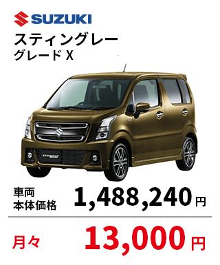 スティングレー グレードX 車両 本体価格:1,488,240円 月々:13,000円