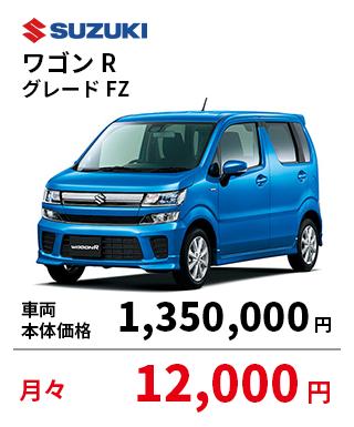 ワゴンR グレードFZ 車両 本体価格:1,350,000円 月々:12,000円