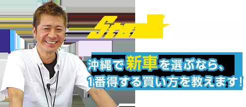 株式会社エム・エス・シュターク 沖縄で新車を選ぶなら、1番得する買い方教えます!