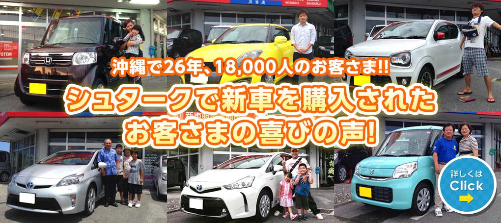 沖縄で24年、18,000人のお客さま!シュタークで新車を購入されたお客さまの喜びの声!