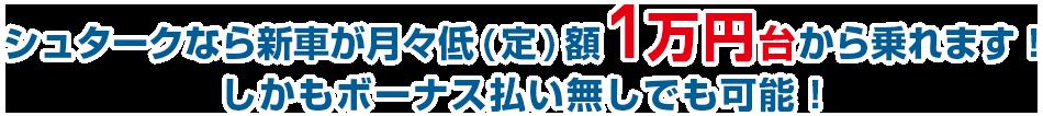 シュタークなら新車が月々定額1万円台から乗れます! しかもボーナス払い無し!